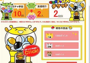 げん玉モリガチャ黄色.jpg